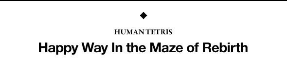 Новый релиз: Дебютный альбом Human Tetris. Изображение № 1.