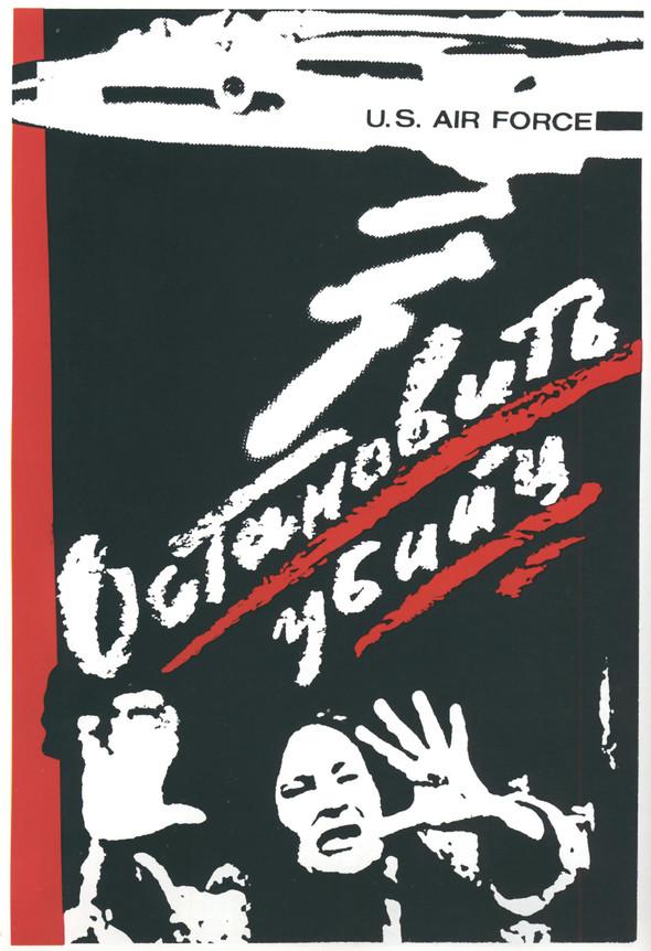 Искусство плаката вРоссии 1884–1991 (1985г, часть 2-ая). Изображение № 20.