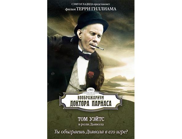 Премьеры: «Воображариум доктора Парнаса». Изображение № 8.