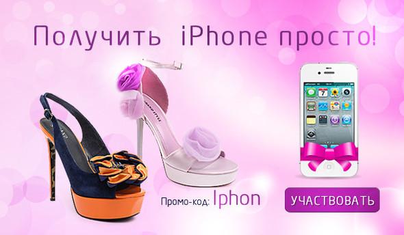 Разыгрывается Iphone. Изображение № 1.