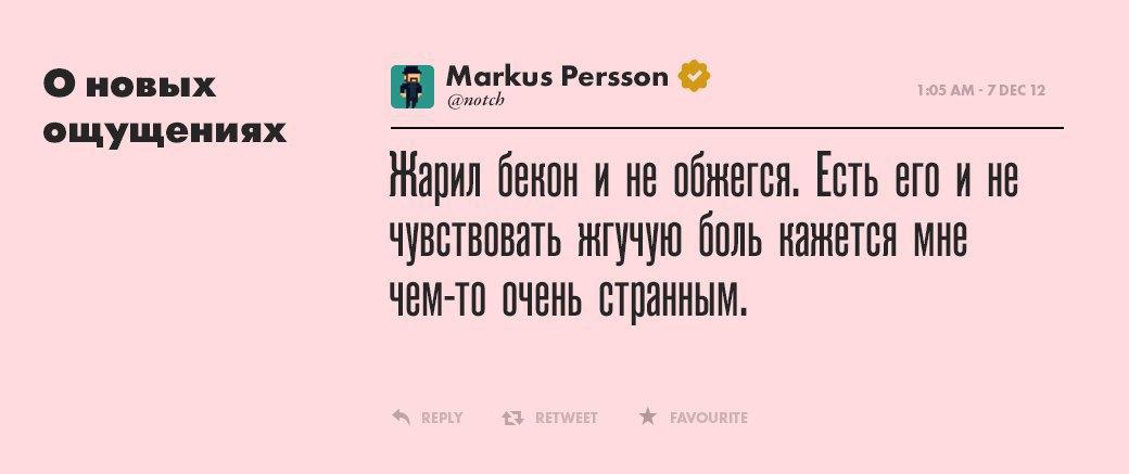 Маркус Перссон, создатель Minecraft. Изображение № 13.