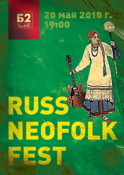 RUSSNEOFOLKFEST 4 Русская экспериментальная музыка. Изображение № 1.