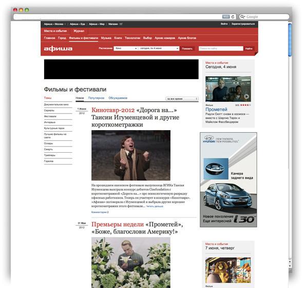 Где узнавать о кино в сети: Лучшие сайты на русском языке. Изображение №10.