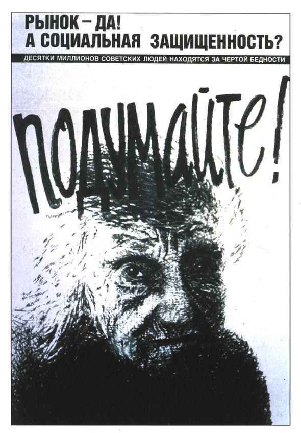 Искусство плаката вРоссии 1884–1991 (1991г, часть10-ая). Изображение № 26.