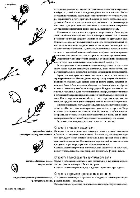 Реплика 10. Газета о театре и других искусствах. Изображение № 12.