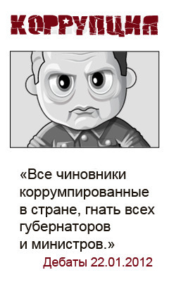 О цивилизованной коррупции. Изображение № 3.