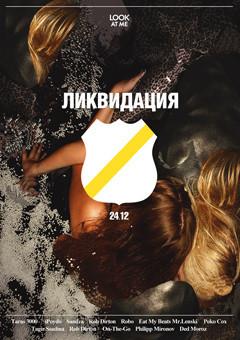 Расписание на неделю: Москва, 21 – 27 декабря. Изображение № 4.