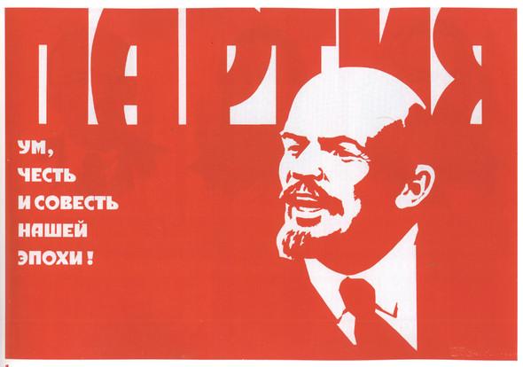 Искусство плаката вРоссии 1961–85гг. (part. 1). Изображение № 17.