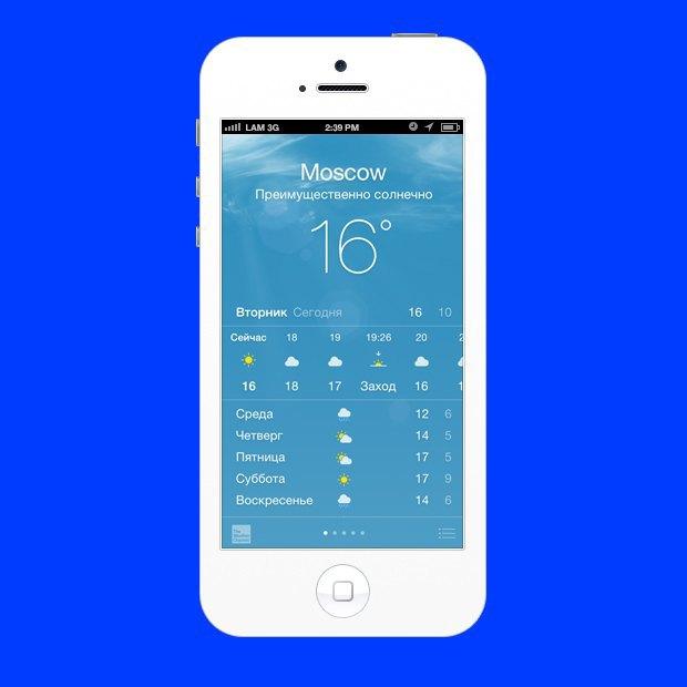 11 нововведений iOS 8, которые вы могли не заметить. Изображение № 18.