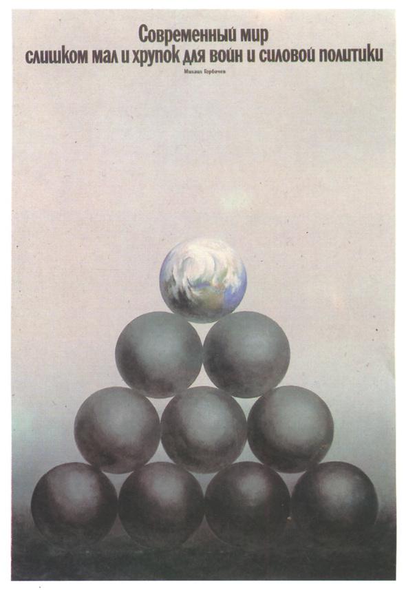 Искусство плаката вРоссии 1884–1991 (1991г, часть 2-ая). Изображение № 15.