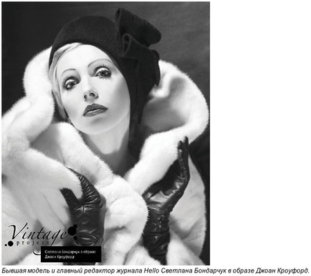 Российские знаменитости вфотопроекте Vintage. Изображение № 10.