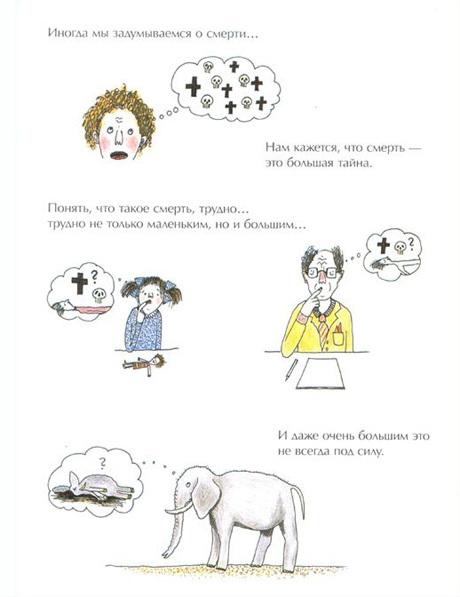 КНИГА ОСМЕРТИ. Изображение № 4.