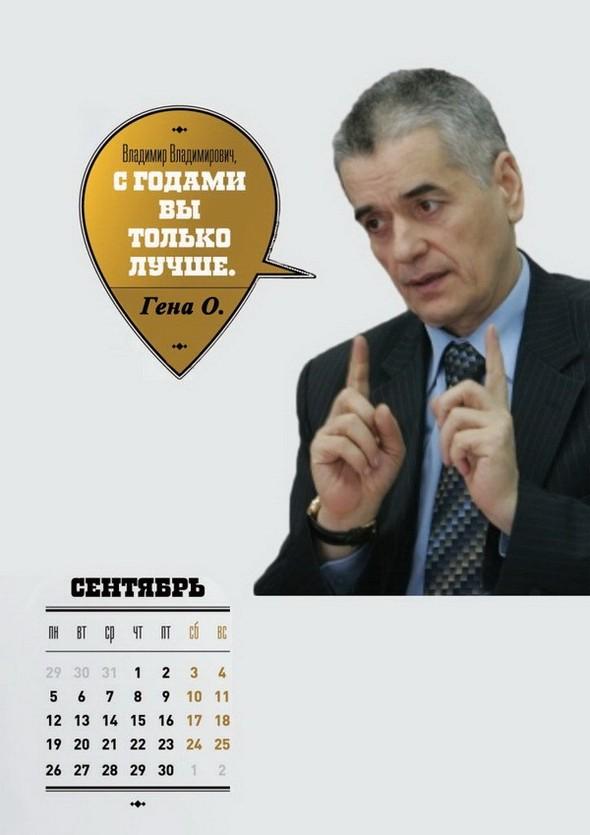 Календарные войны. Изображение № 43.
