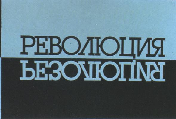Искусство плаката вРоссии 1884–1991 (1991г, часть 5-я). Изображение № 19.