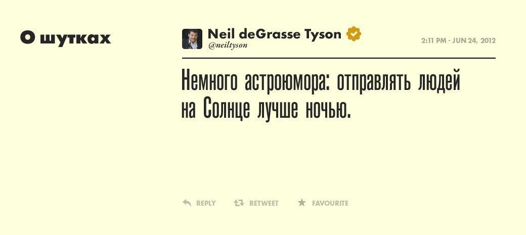 Нил Деграсс Тайсон,  астрофизик. Изображение № 11.