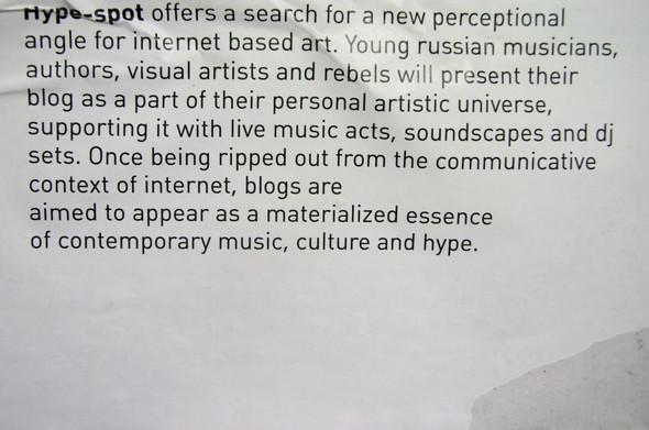 Hype-Spot и новая культура. Изображение № 5.
