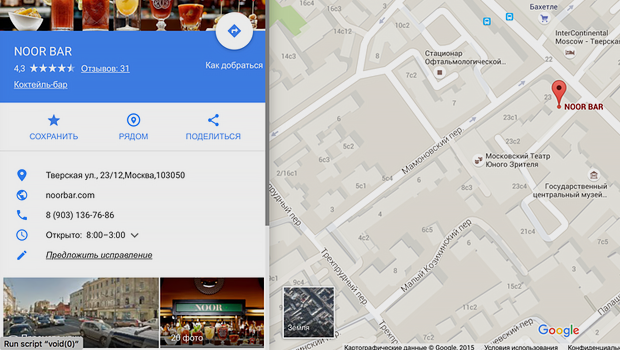 8 советов для тех, кто пользуется Google Maps. Изображение № 5.