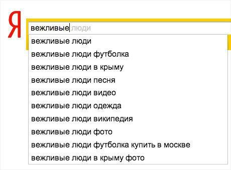 Чем отличаются частые поисковые запросы в «Спутнике», «Яндексе» и Google. Изображение № 5.