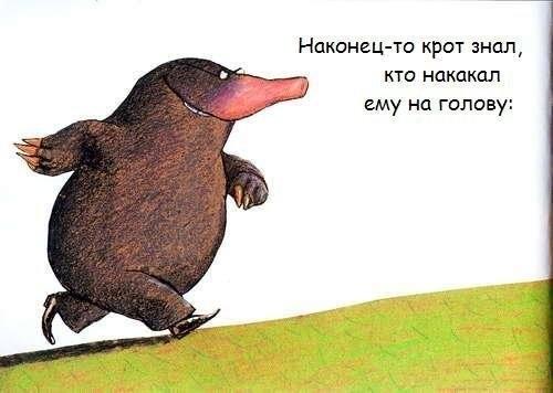 Сказка прообкаканного крота. Изображение № 17.