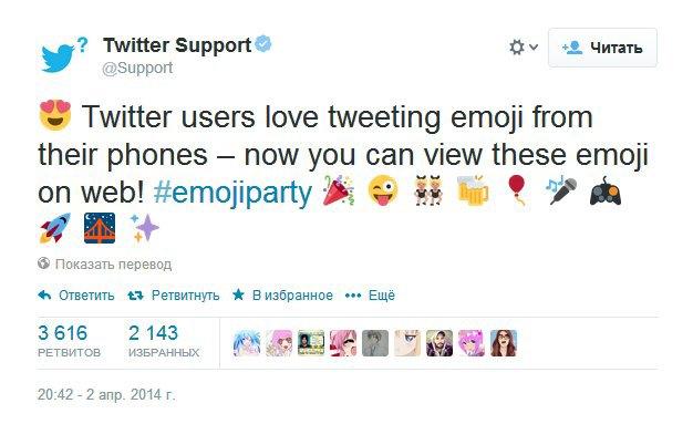 Twitter выпустил собственные Emoji. Изображение № 3.