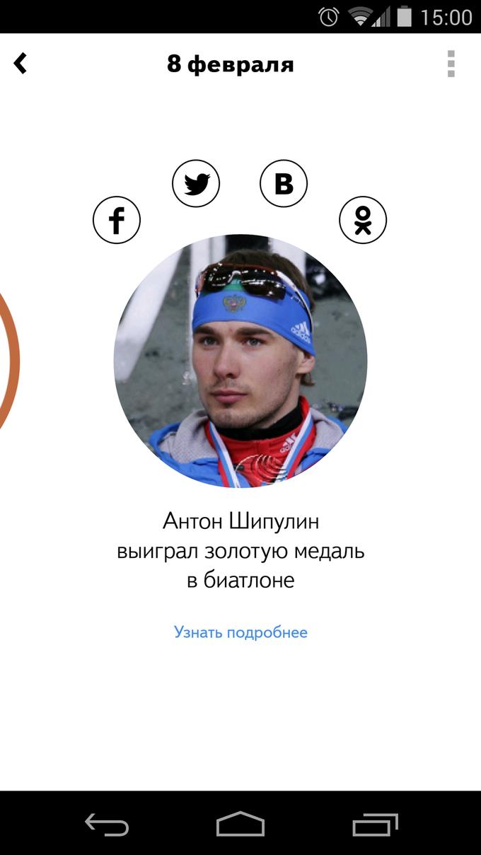«Яндекс» уведомит о победах на Олимпиаде . Изображение № 5.