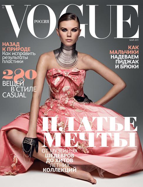 50 последних обложек Vogue. Изображение № 40.