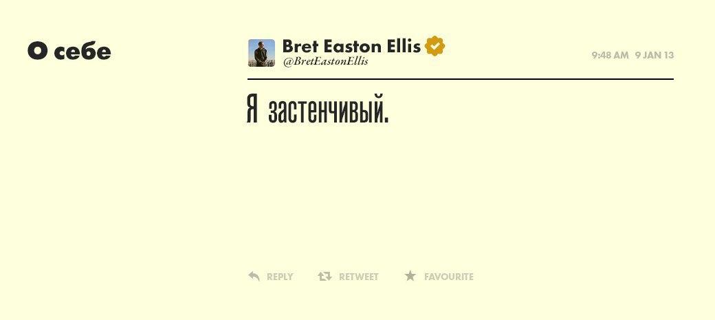 Брет Истон Эллис,  писатель и сценарист. Изображение № 5.