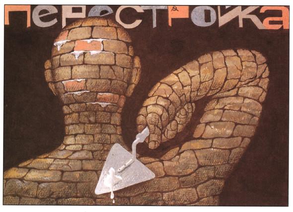 Искусство плаката вРоссии 1884–1991 (1991г, часть10-ая). Изображение № 25.