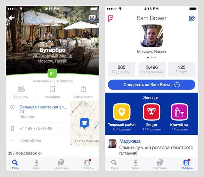 Foursquare полностью обновил основное приложение. Изображение № 2.