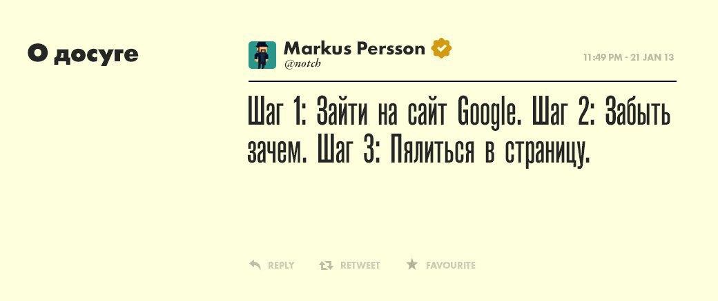 Маркус Перссон, создатель Minecraft. Изображение № 11.