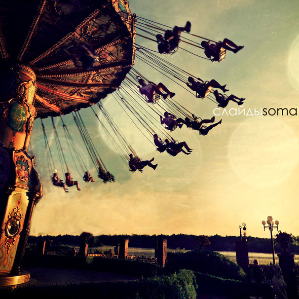 Слайды - Soma. Дебютный альбом. Изображение № 1.