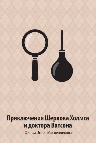 Минимализм по-русски: 20 постеров к отечественным фильмам. Изображение № 11.