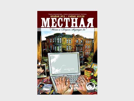 26 главных комиксов зимы на русском языке. Изображение № 41.