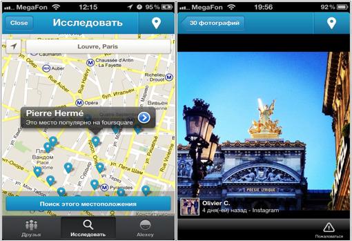 10 бесплатных travel-приложений для iPhone. Изображение № 8.
