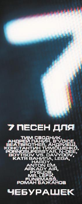 7 песен длячебурашек. Изображение № 1.