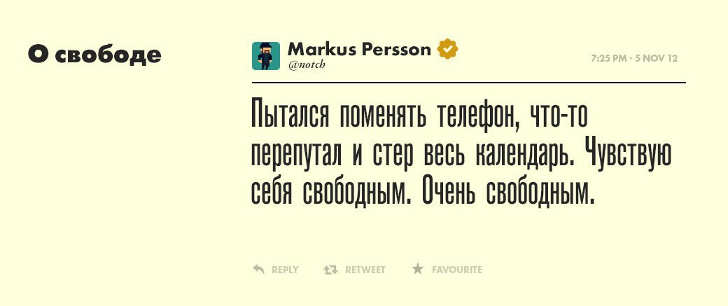 Маркус Перссон, создатель Minecraft. Изображение № 15.