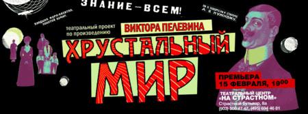 Театральный проект «Хрустальный мир»при участии MUJUICE. Изображение № 1.