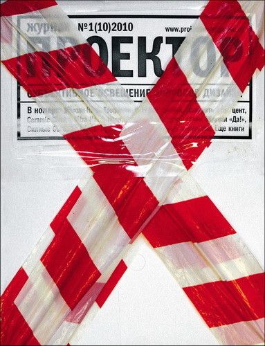 Х-й номер журнала «Проектор». Изображение № 1.