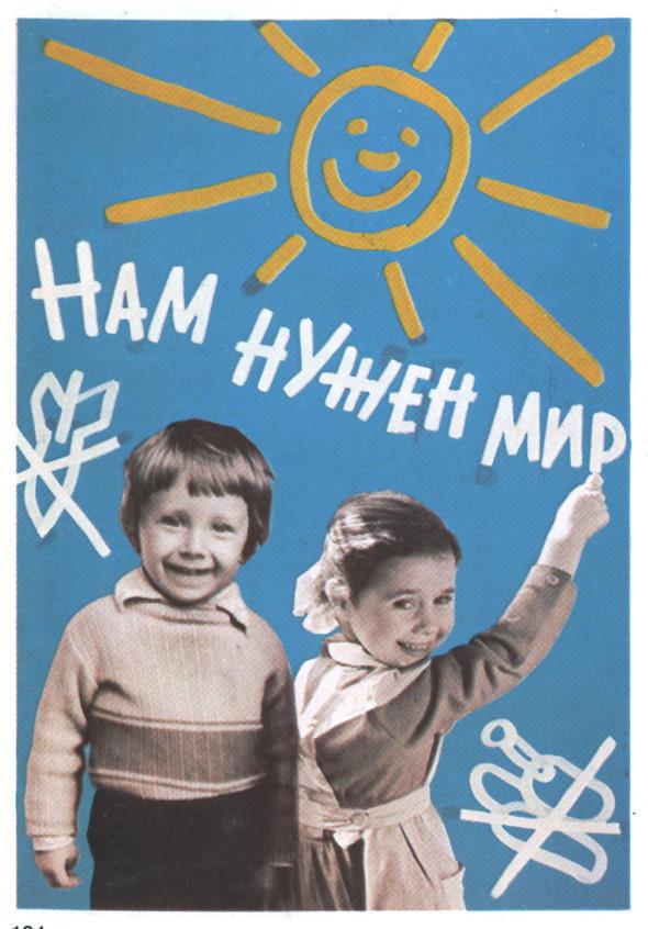 Искусство плаката вРоссии 1884–1991 (1985г, часть 5-ая). Изображение № 41.