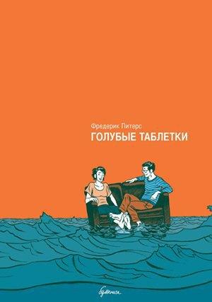 30 главных комиксов осени на русском. Изображение № 32.