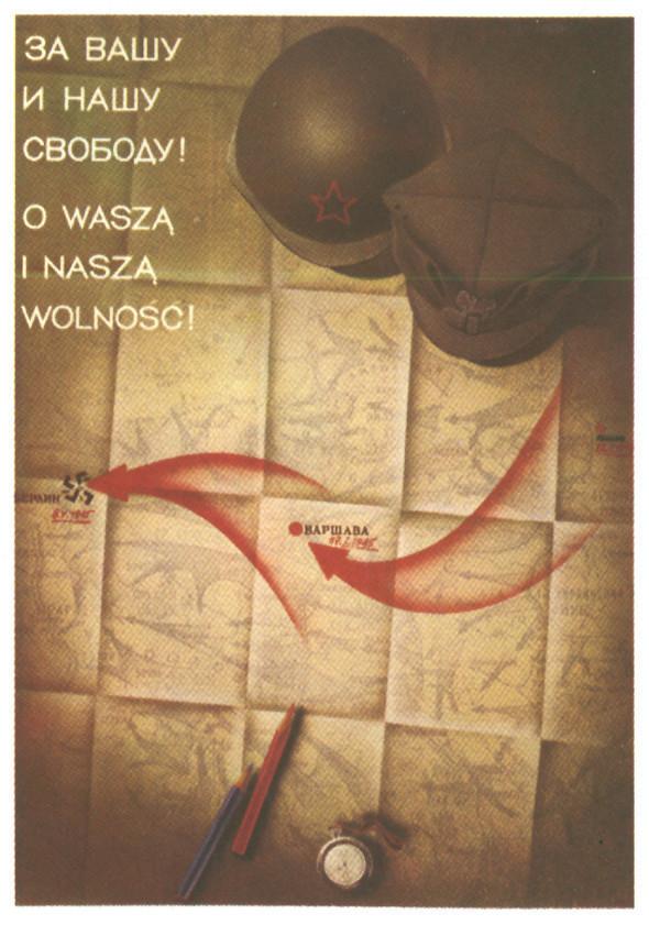 Искусство плаката вРоссии 1884–1991 (1985г, часть 6-ая). Изображение № 8.