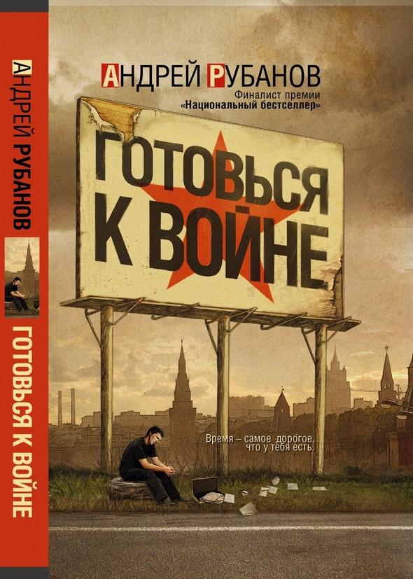 """АСТ! """"Готовься к войне"""" А. Рубанов. Изображение № 1."""