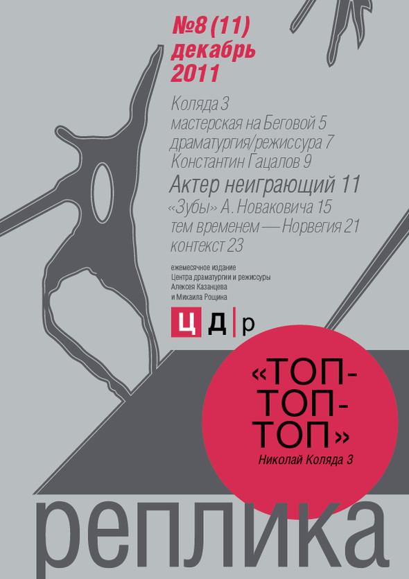 РЕПЛИКА 11. Газета о театре и других искусствах. Изображение № 1.