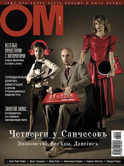 Музыкальное чтиво, русская версия. Изображение № 3.