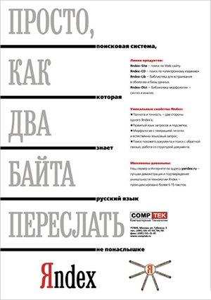 Икона эпохи: Илья Сегалович, сооснователь «Яндекса». Изображение № 4.