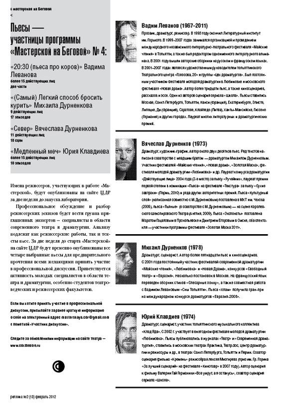 Реплика 13. Газета о театре и других искусствах. Изображение № 6.