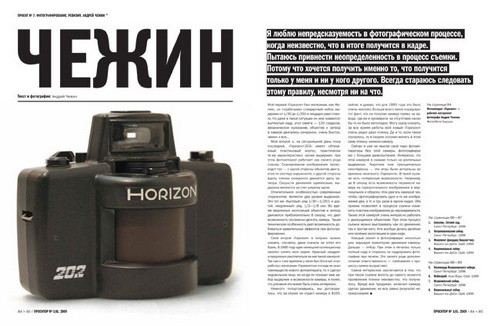 Свежий номер журнала «Проектор». Изображение № 13.