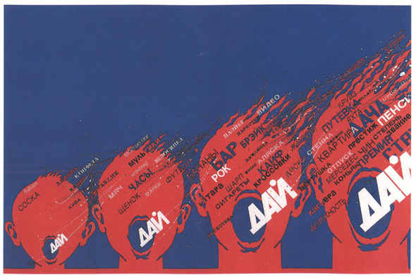 Искусство плаката вРоссии 1884–1991 (1991г, часть 9-ая). Изображение № 11.