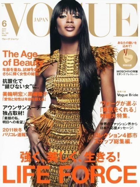 Изображение 3. Обложки Vogue: Австралия, Мексика, Япония и другие.. Изображение № 5.