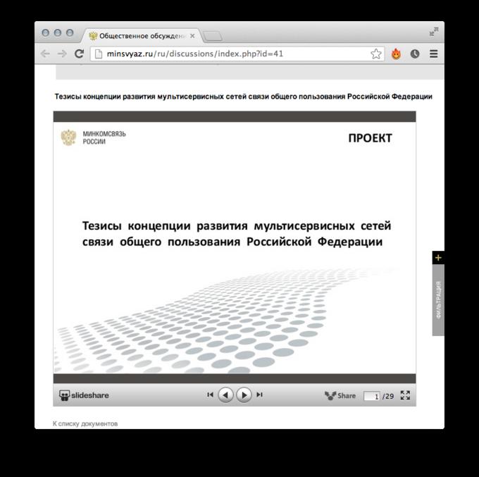 Минкомсвязи РФ готовит проект тотального контроля интернета. Изображение № 1.